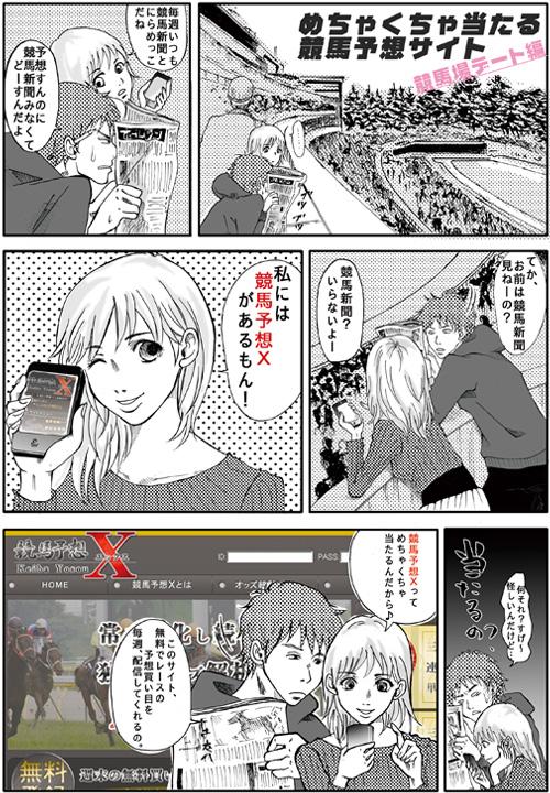 競馬予想エックス,漫画,1