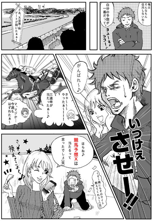 競馬予想エックス,漫画,2